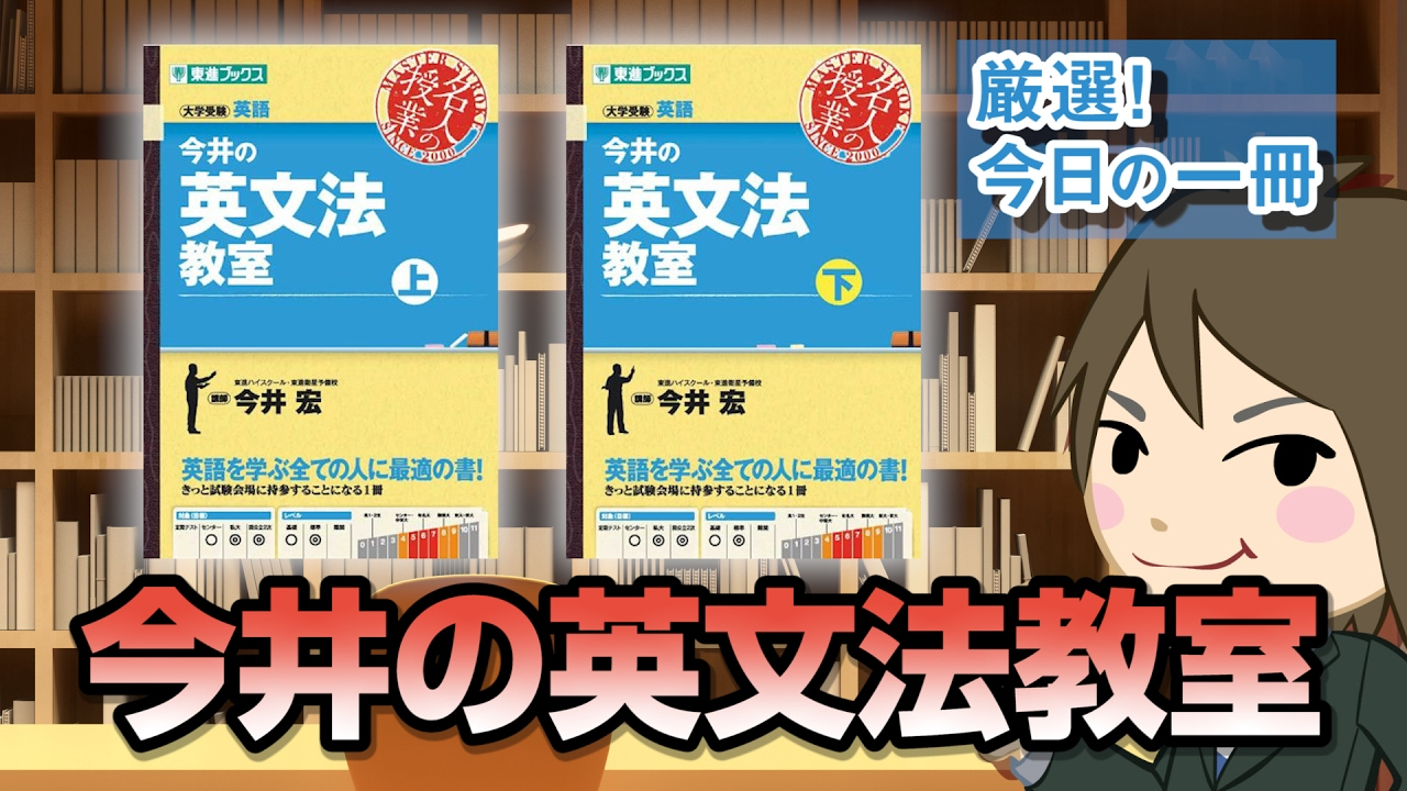 今井の英文法教室 (上、下)|武田塾厳選! 今日の一冊