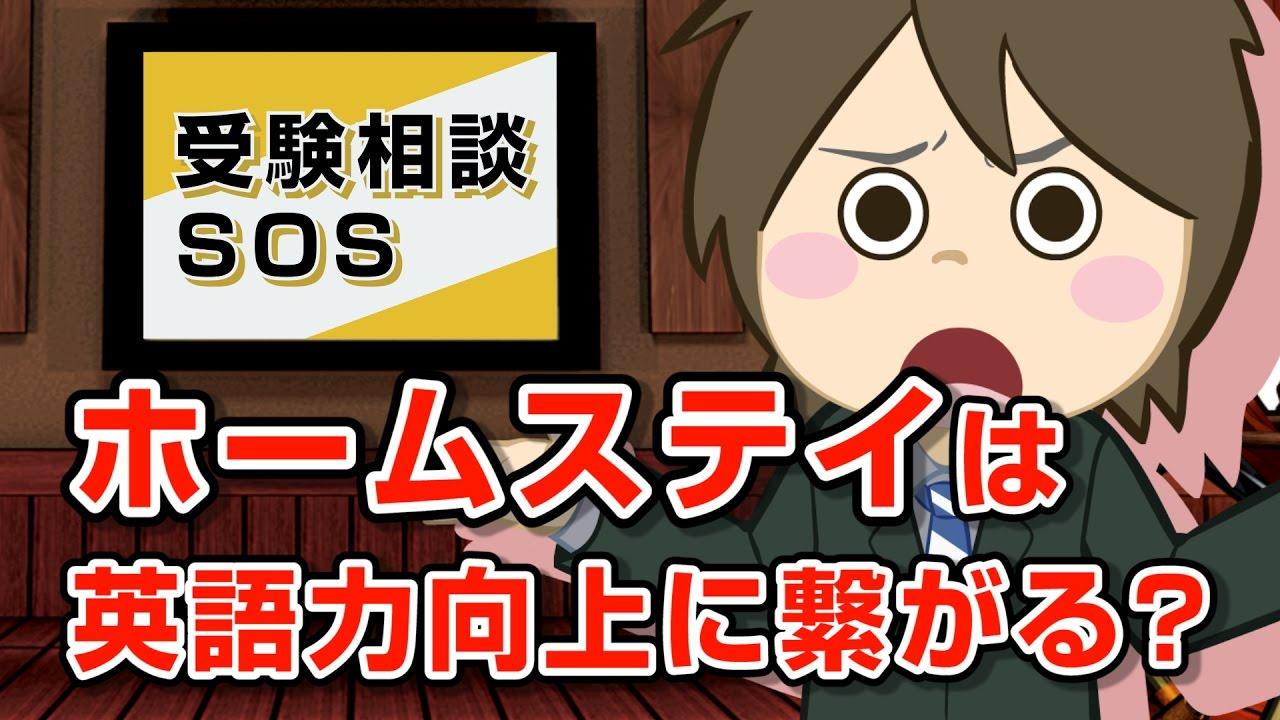 【vol.791】ホームステイは英語力の向上に繋がる!? 期間中は武田塾のルートをどのように進めるべき!?|受験相談SOS