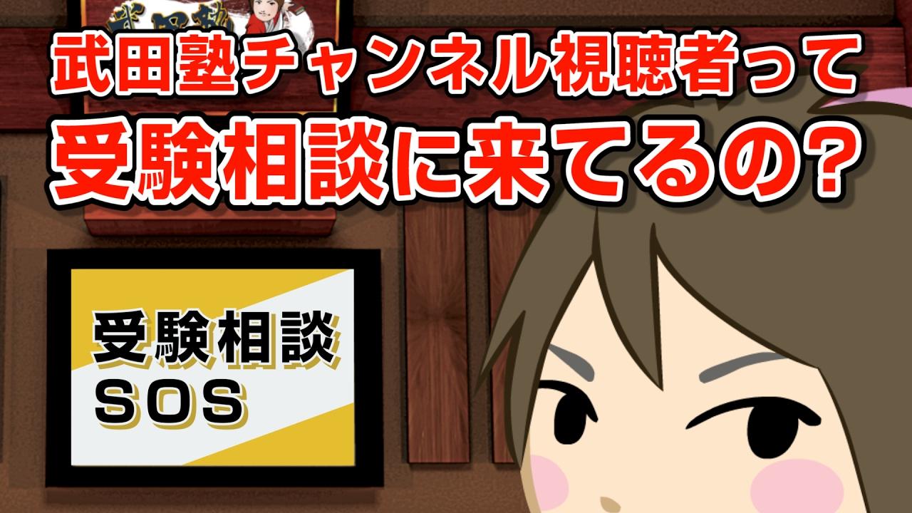 【vol.808】(これもコスプレ回…?)武田塾チャンネル視聴者で、受験相談に来た人っているの?|受験相談SOS
