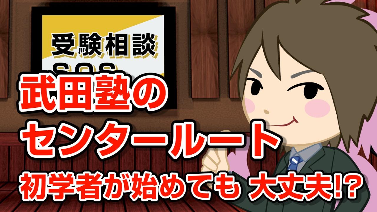 【vol.815】武田塾のセンタールートは、初学者・高1が始めても問題ない!?|受験相談SOS