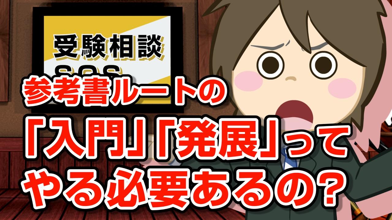 【vol.824】武田塾の参考書ルートの「入門」や「発展」って何? やった方がいいの??|受験相談SOS