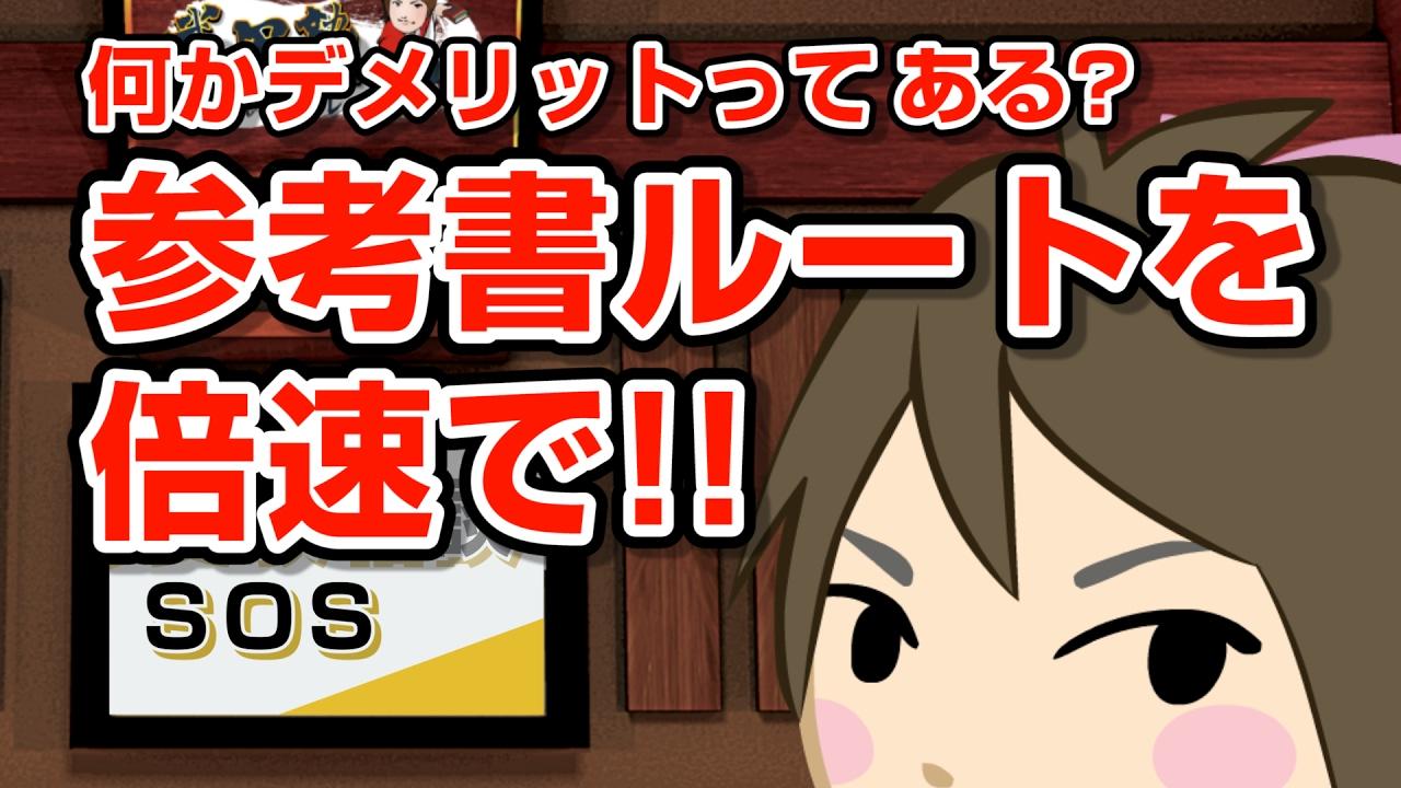 【vol.826】武田塾の参考書ルートちょろい!! デメリットが無いなら倍速でやっちゃうけど、どう?|受験相談SOS
