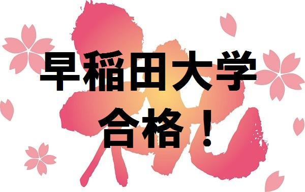 早稲田大学 名古屋駅 予備校