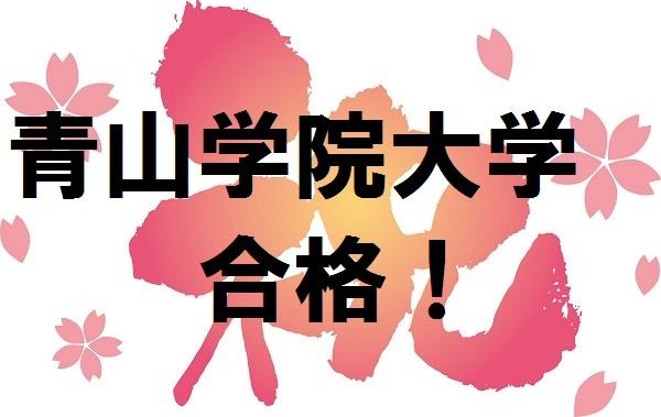青山学院大学に合格!