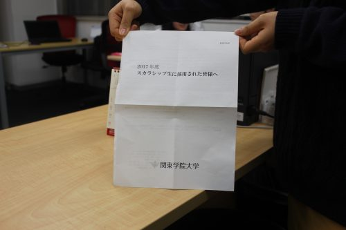 発表 関東 学院 大学 合格