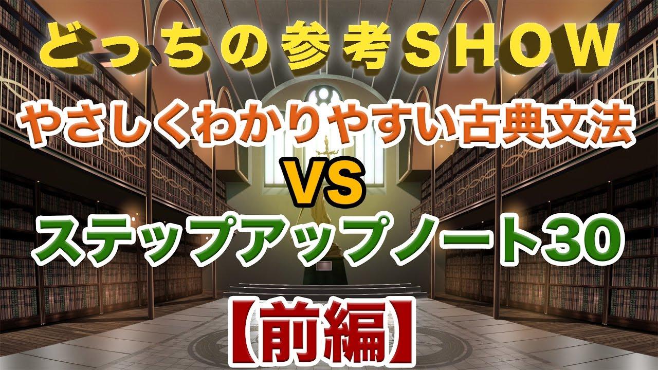 【第14回】やさしくわかりやすい古典文法VSステップアップノート30!!前編|どっちの参考SHOW!!
