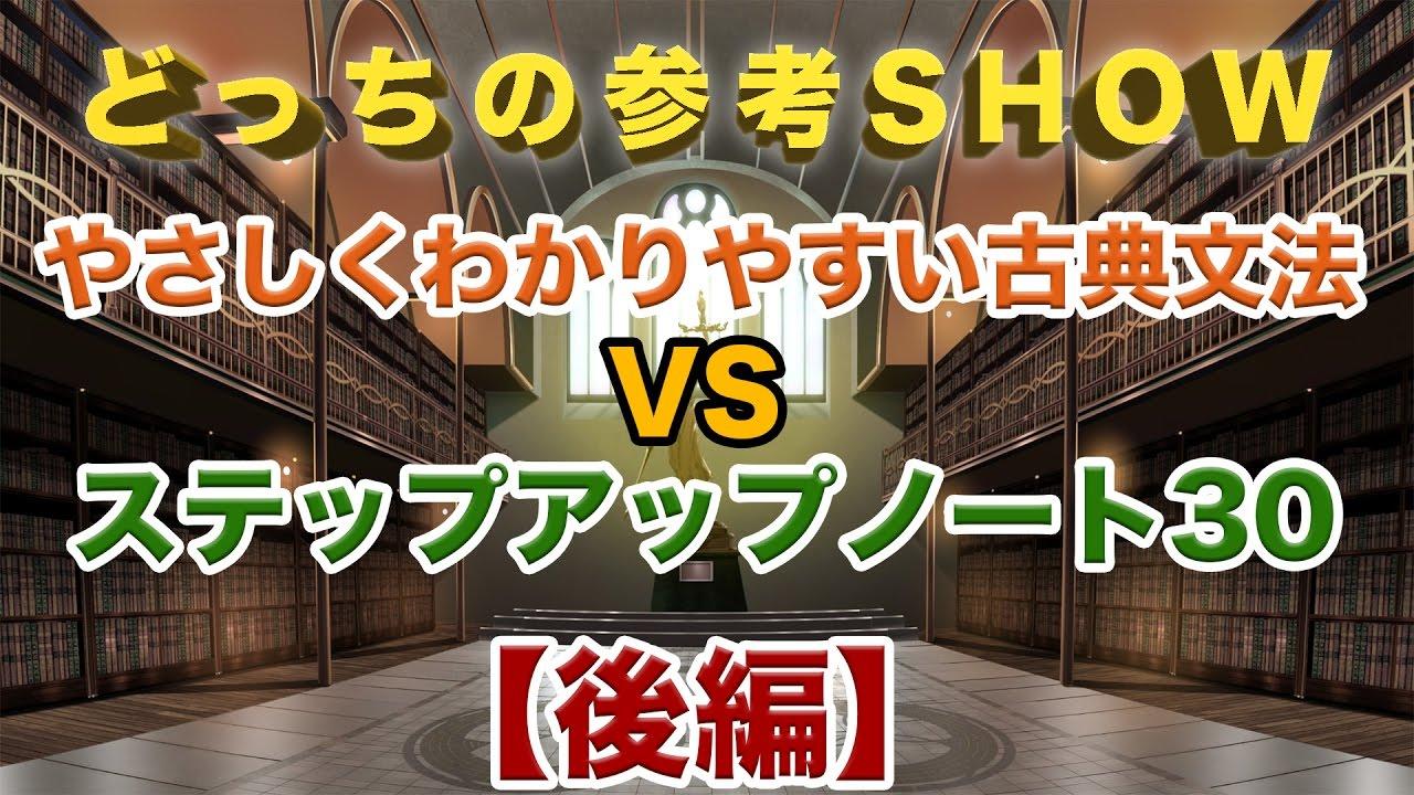 【第15回】やさしくわかりやすい古典文法VSステップアップノート30!!前編|どっちの参考SHOW!!
