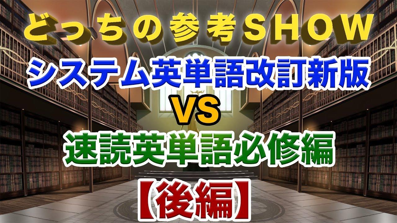 【第17回】システム英単語改訂新版 VS 速読英単語必修編!!後編|どっちの参考SHOW!!