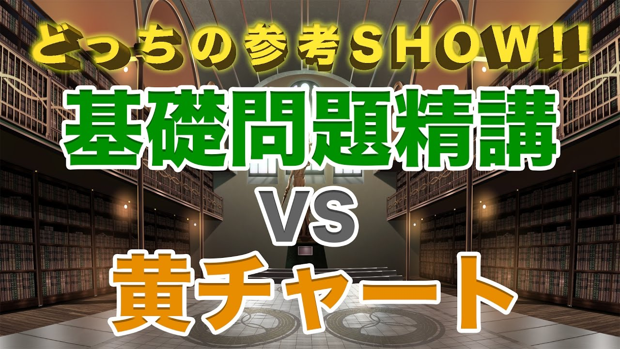 【第1回】基礎問題精講VS 黄チャート!!|【新企画!】どっちの参考SHOW!!