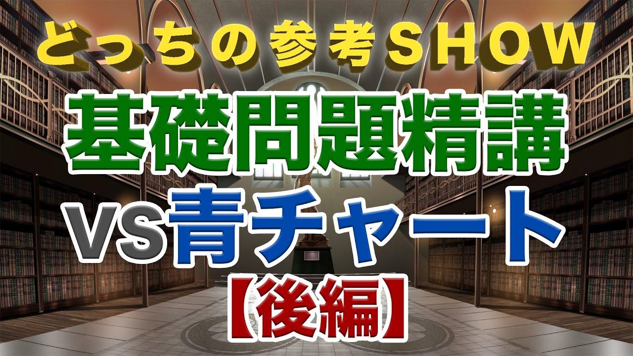 【第3回】基礎問題精講VS 青チャート!!後編|【新企画!】どっちの参考SHOW!!