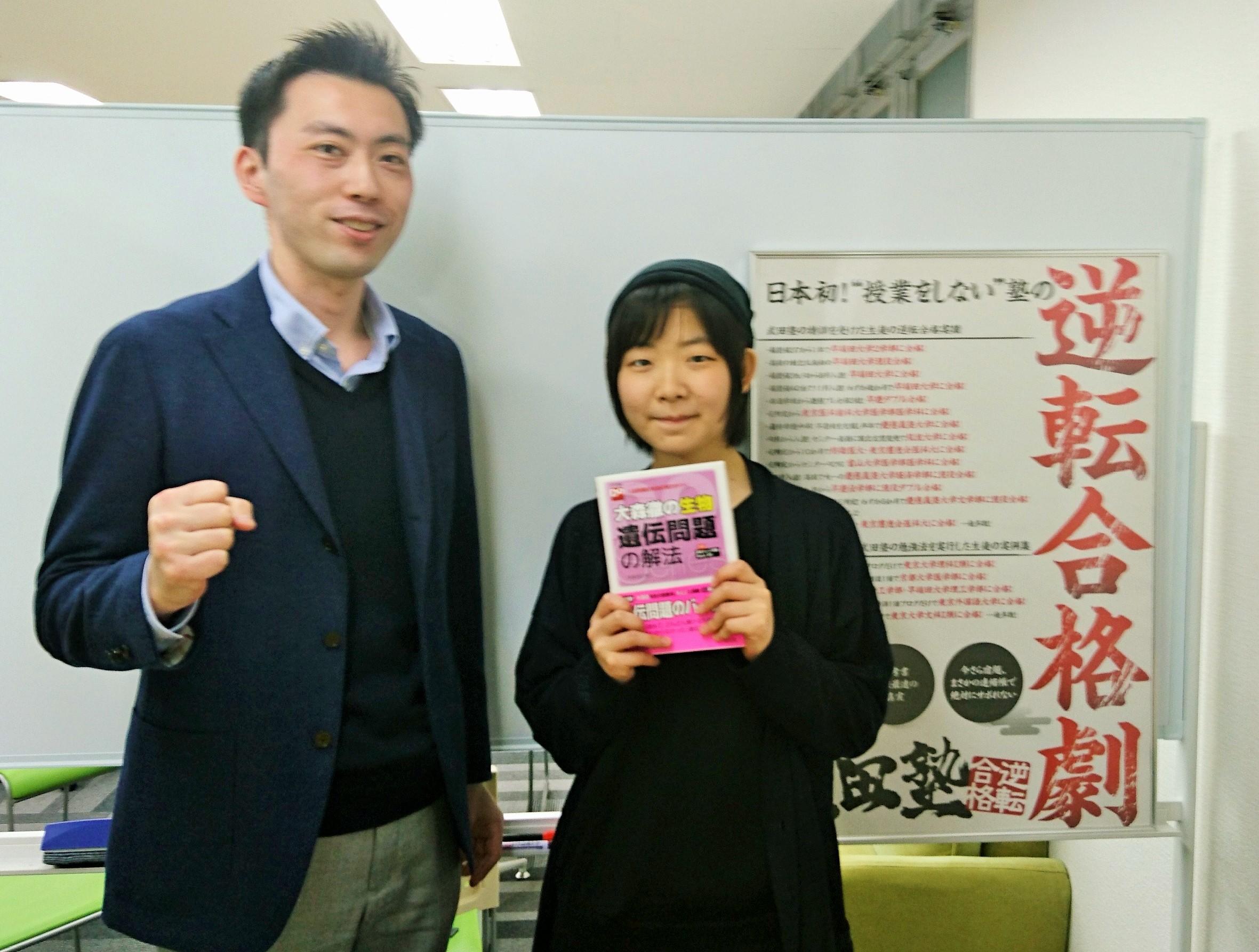 江戸川高校 中央大学合格 理系女子