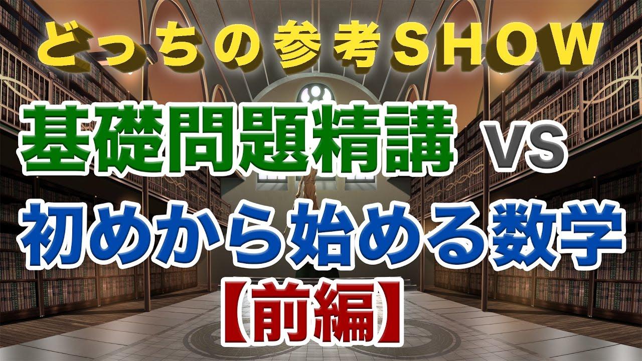 【第6回】基礎問題精講VS 初めから始める数学!!前編|【新企画!】どっちの参考SHOW!!