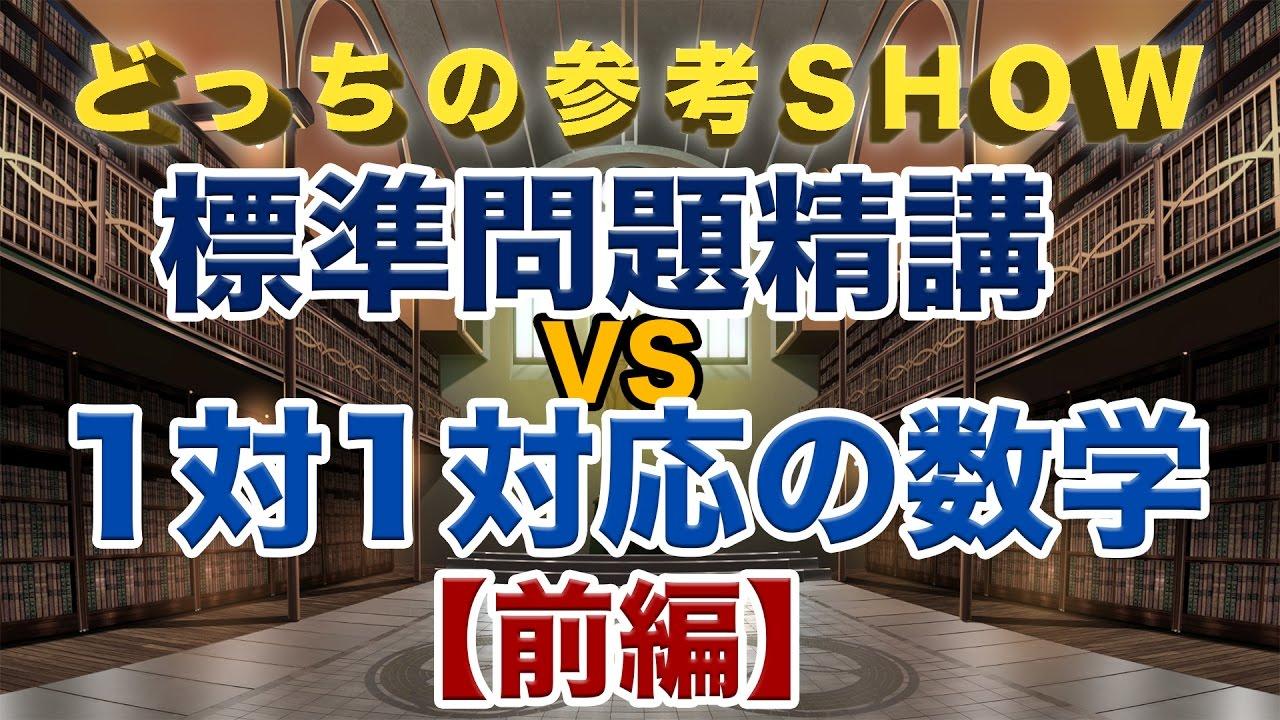 【第8回】標準問題精講VS 1対1対応の数学!!前編|【新企画!】どっちの参考SHOW!!