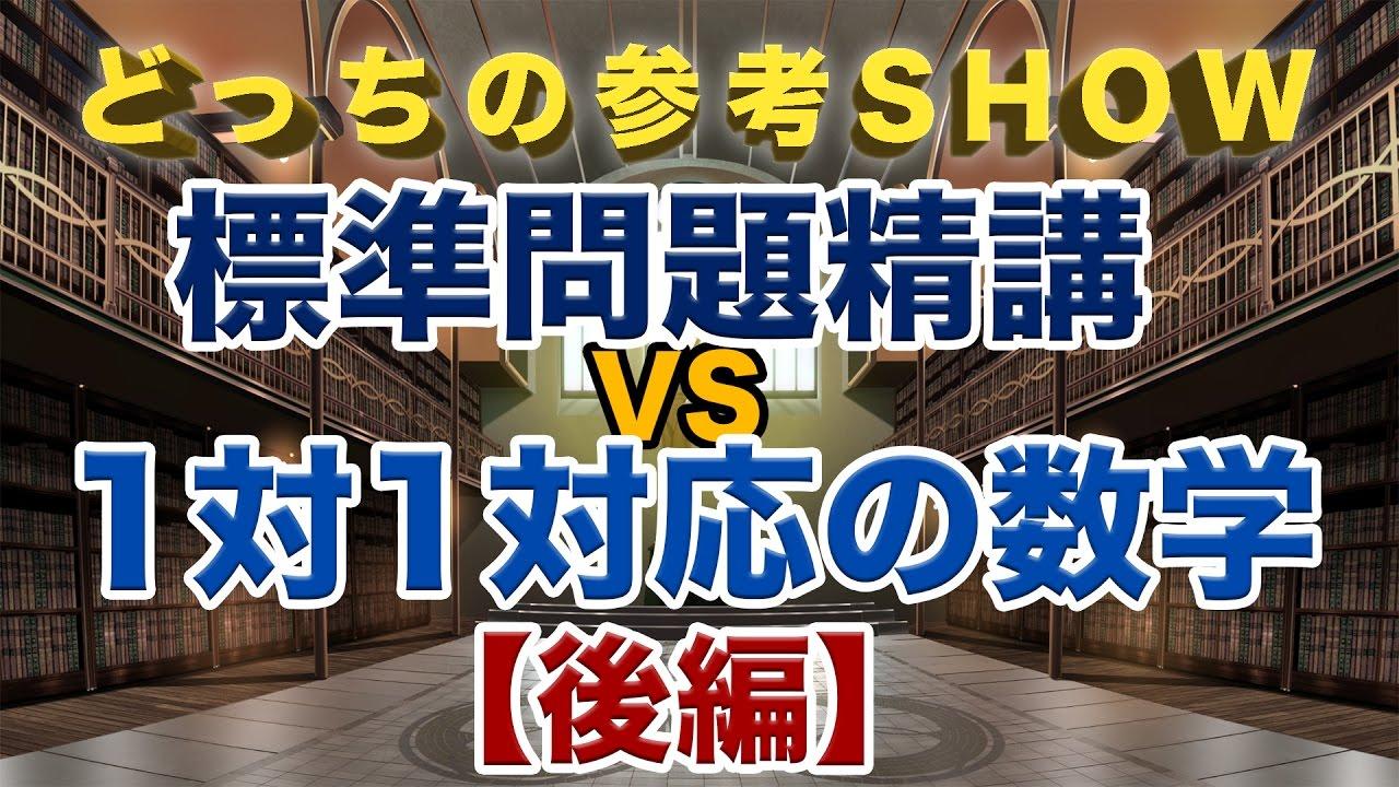 【第9回】標準問題精講VS 1対1対応の数学!!後編|【新企画!】どっちの参考SHOW!!