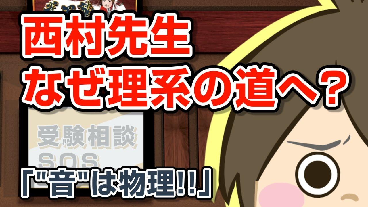 【vol.868】西村先生、理系(物理)の道を選んだ理由を語る!!|受験相談SOS