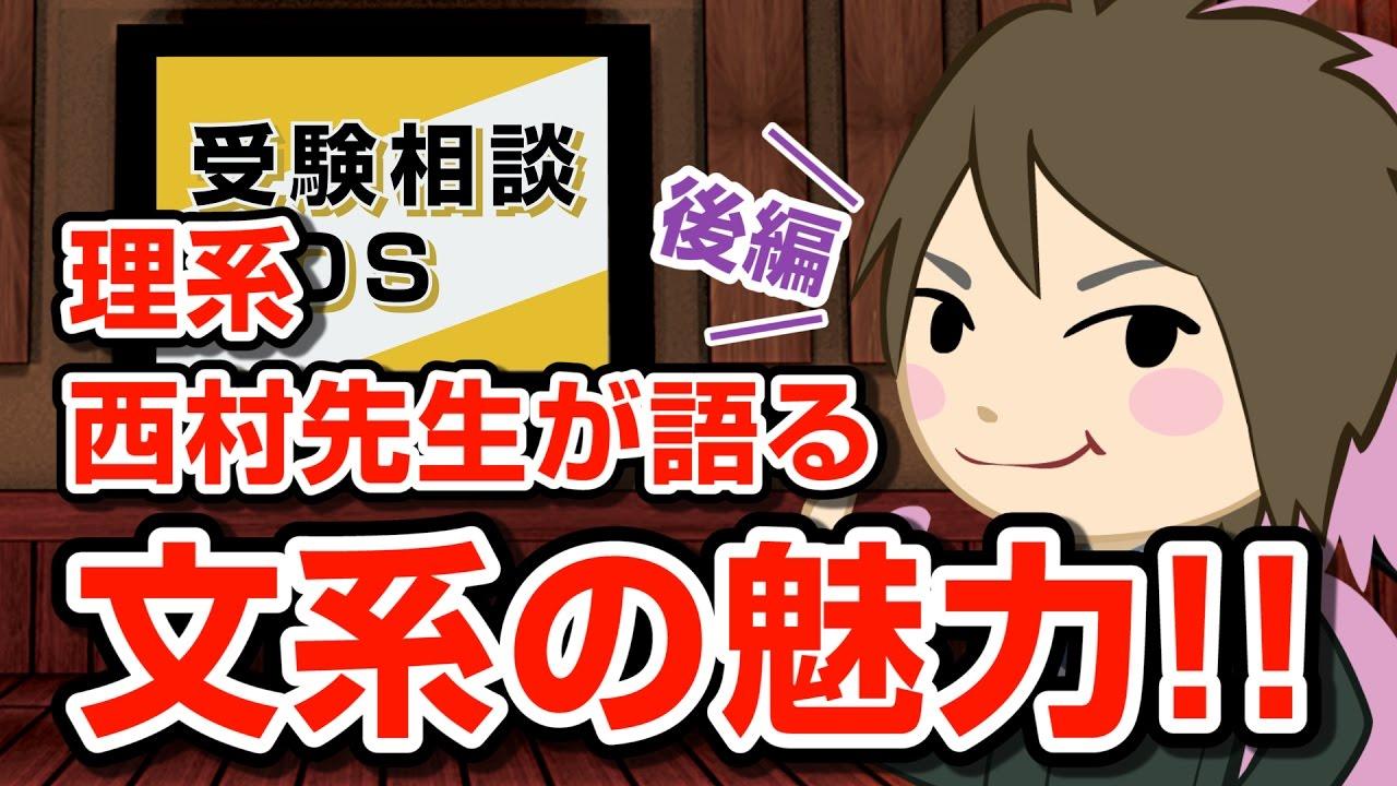 【vol.877】「高校生に戻れるなら文系に?」…リケジョ西村桃子、理系から見た