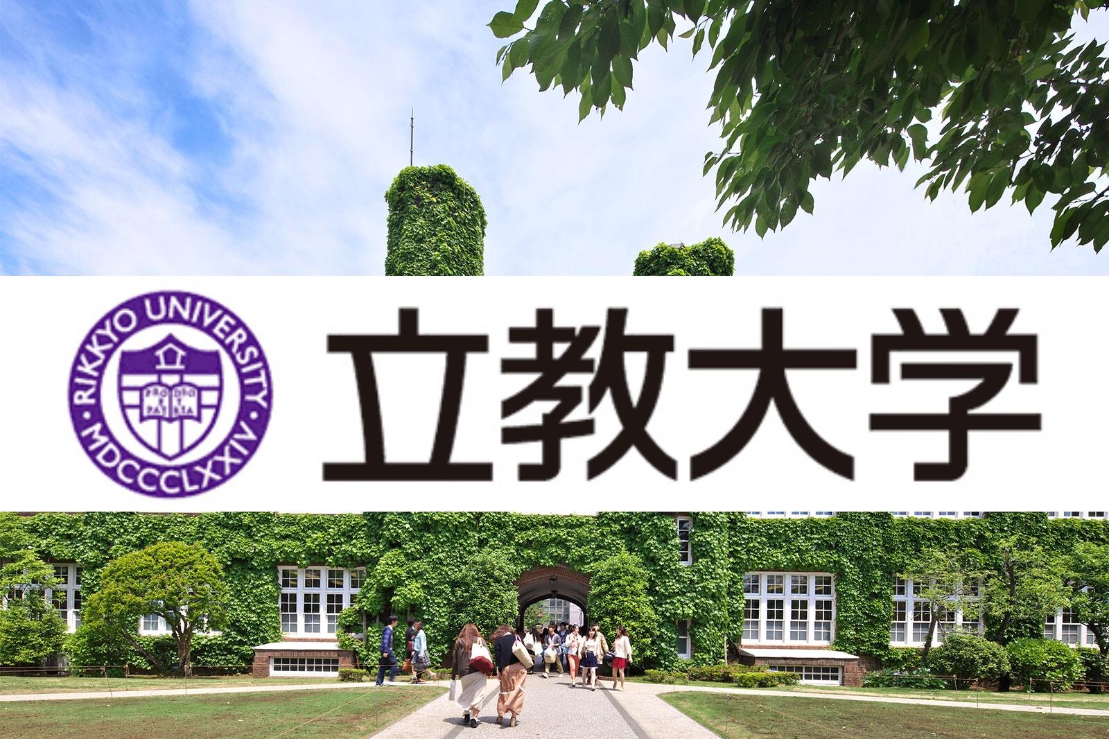 立教大学対策ルート