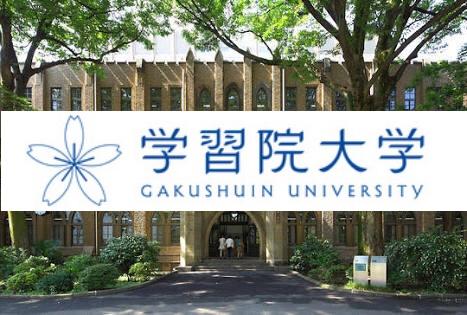 学習院大学対策ルート