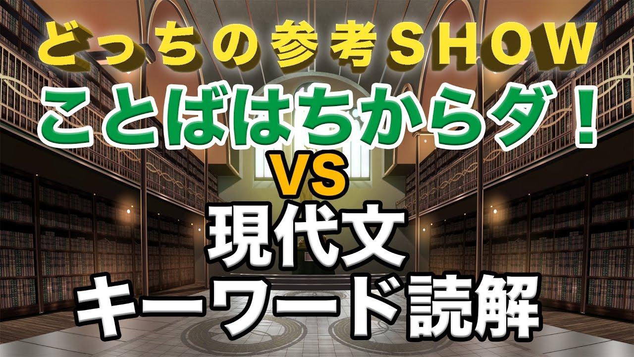 【第22回】ことばはちからダ! VS 現代文キーワード読解!!|どっちの参考SHOW!!