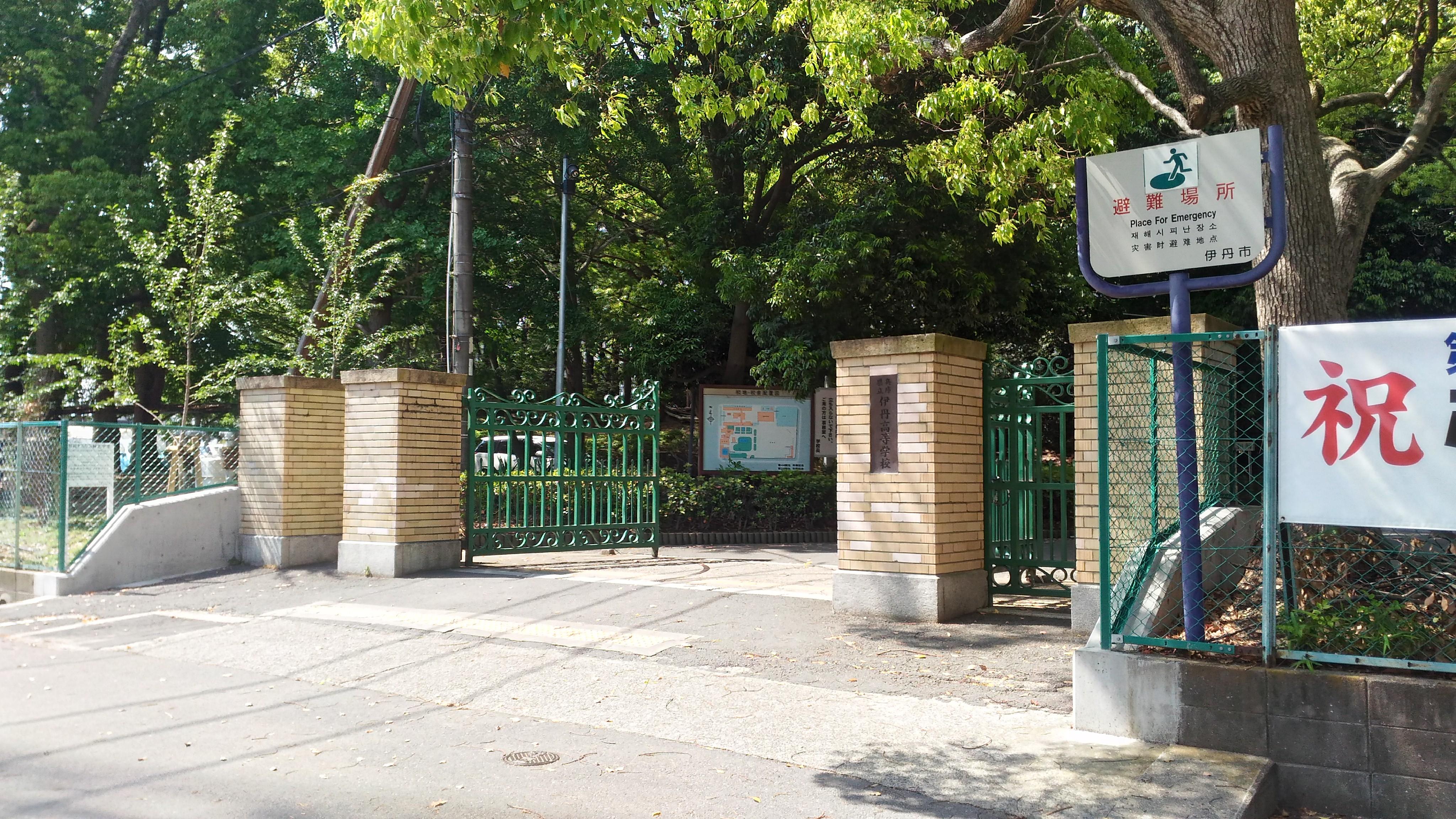 県立伊丹高校