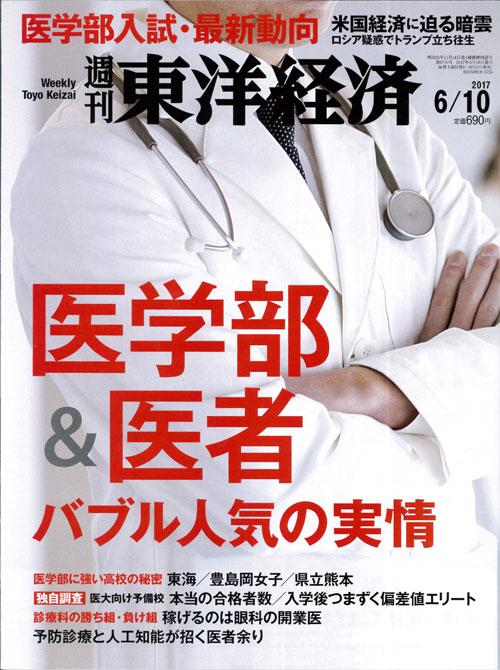 週間 東洋経済 6月10日号