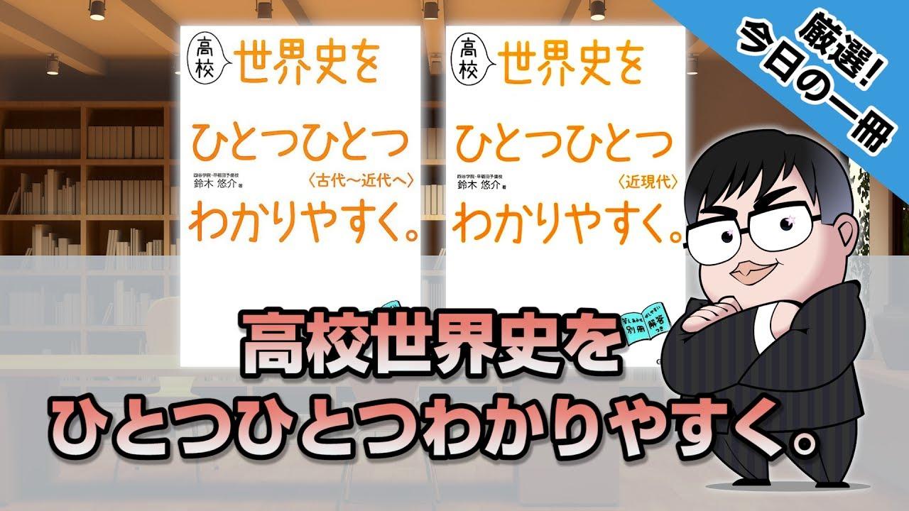 (著者登場!!その2)高校世界史をひとつひとつわかりやすく。|武田塾厳選! 今日の一冊