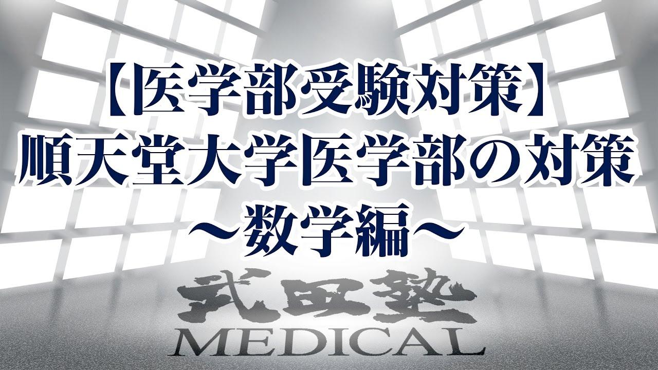 【医学部受験対策!!】順天堂大学医学部の対策〜数学編〜