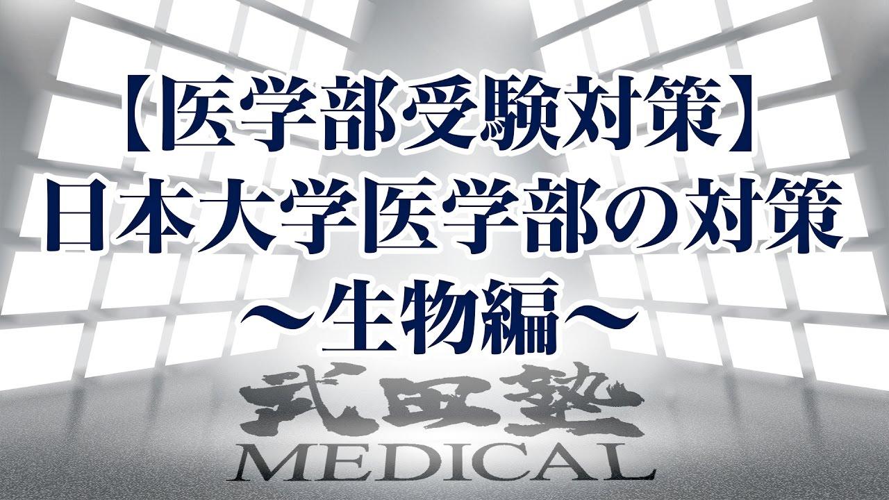 【医学部受験対策!!】日本大学医学部の対策〜生物編〜