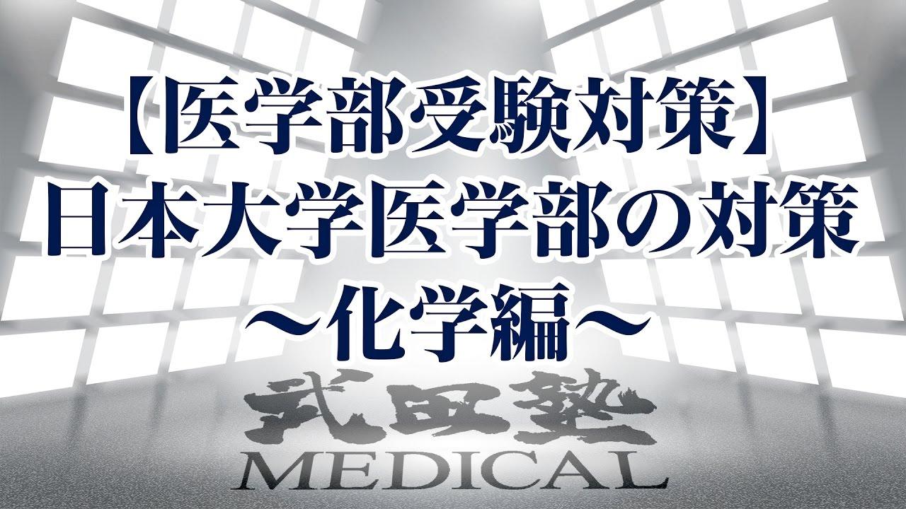 【医学部受験対策!!】日本大学医学部の対策〜化学編〜