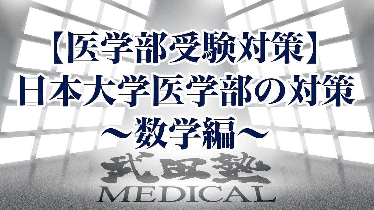 【医学部受験対策!!】日本大学医学部の対策〜数学編〜