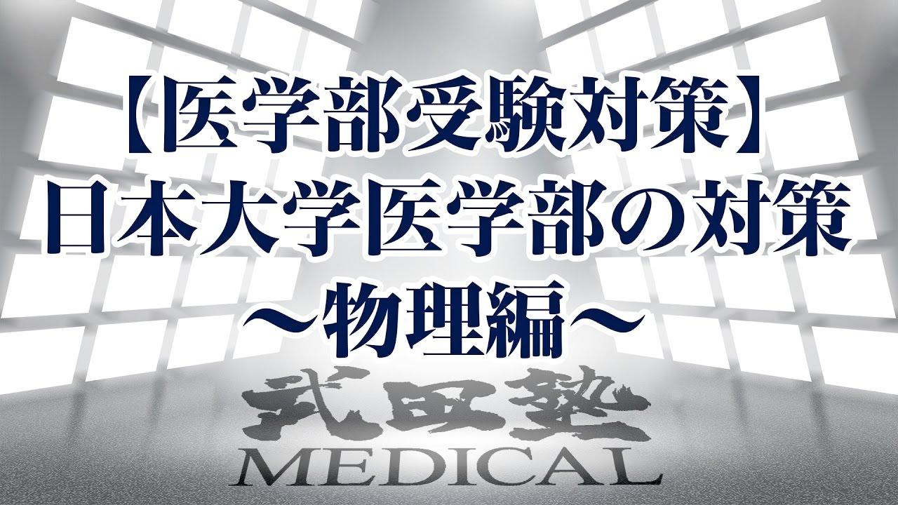 【医学部受験対策!!】日本大学医学部の対策〜物理編〜