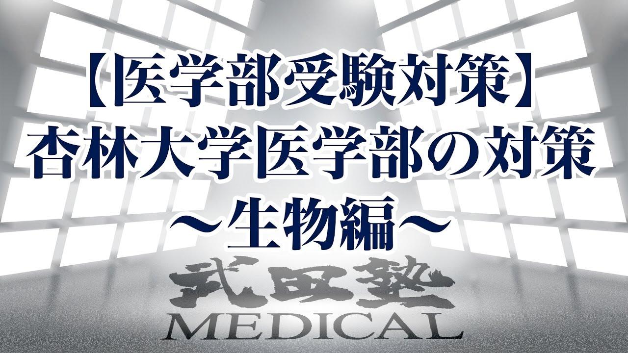 【医学部受験対策!!】杏林大学医学部の対策〜生物編〜