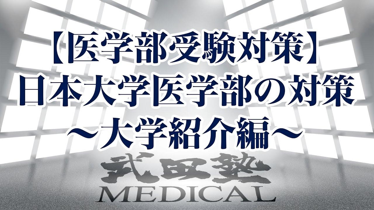 【医学部受験対策!!】日本大学医学部の対策〜大学紹介編〜