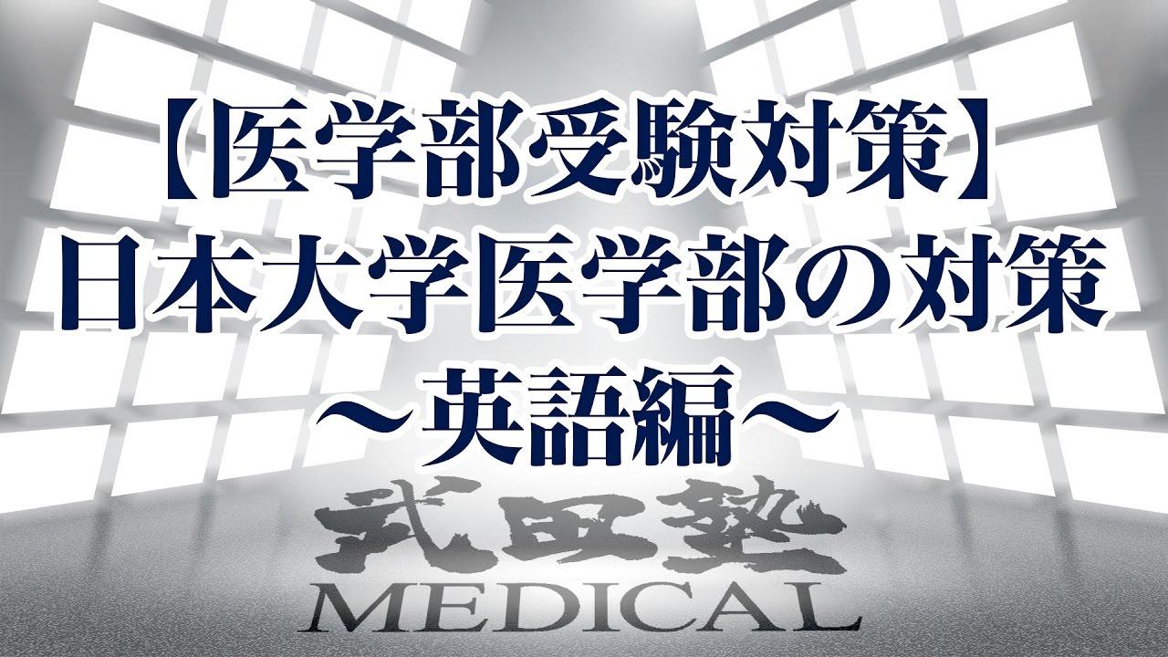 【医学部受験対策!!】日本大学医学部の対策〜英語編〜