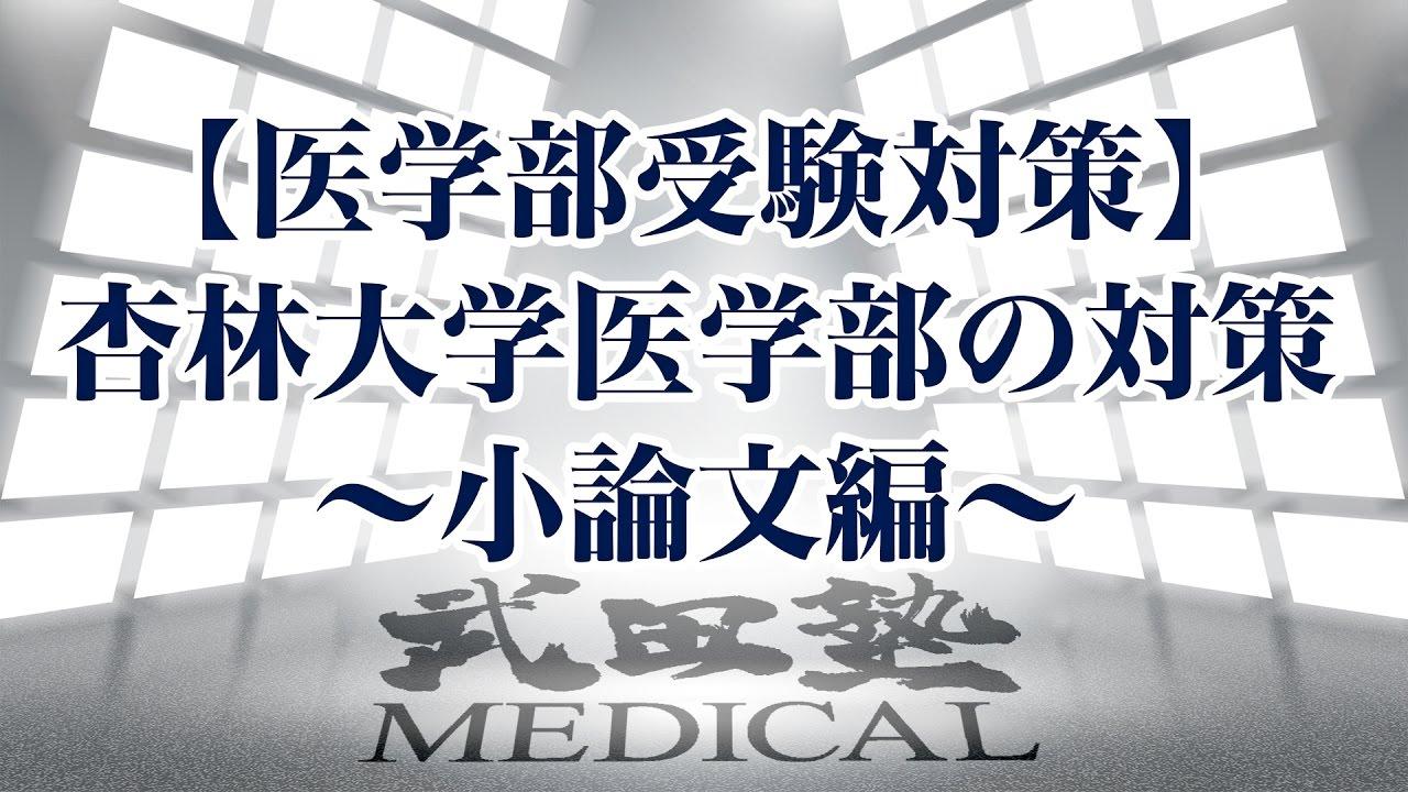 【医学部受験対策!!】杏林大学医学部の対策〜小論文編〜