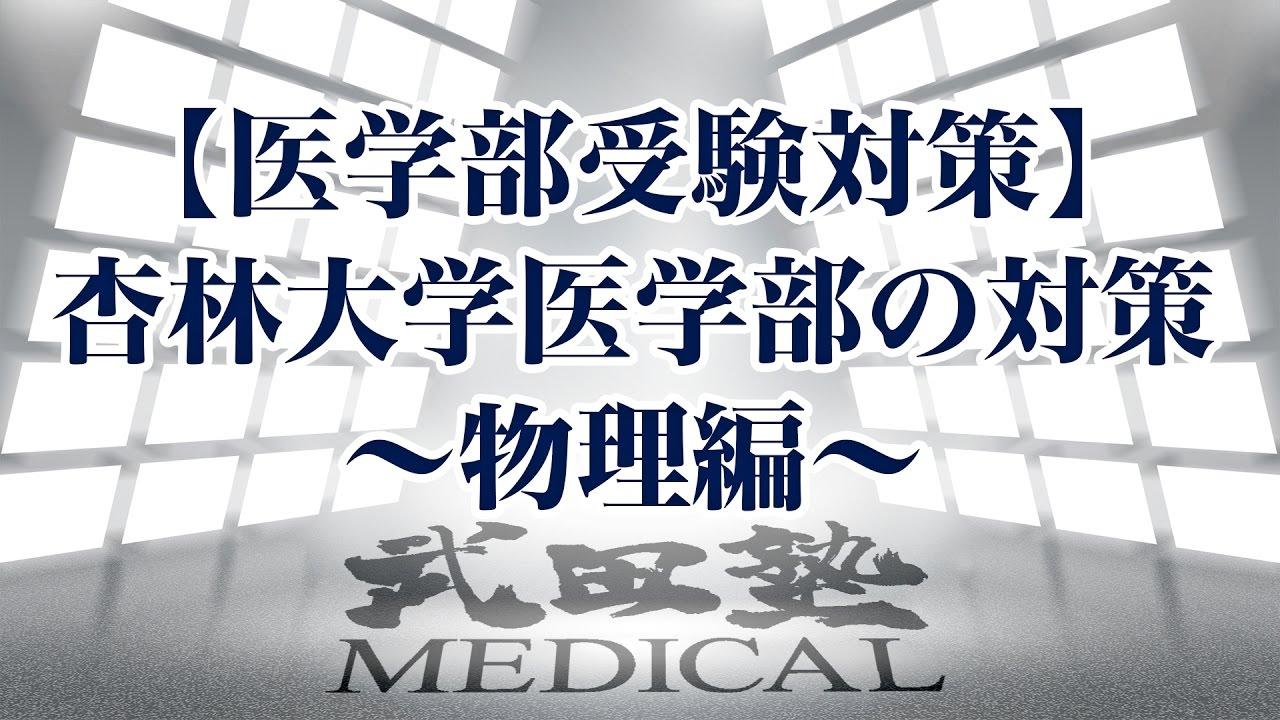 【医学部受験対策!!】杏林大学医学部の対策〜物理編〜