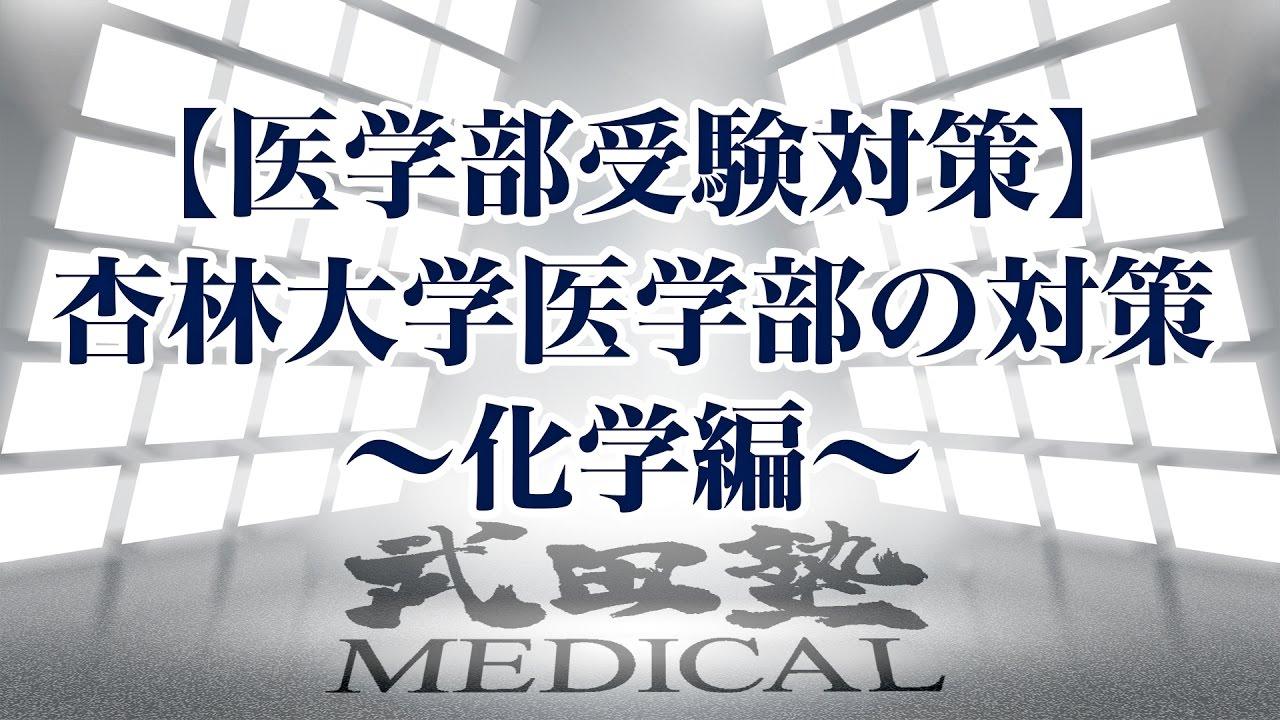 【医学部受験対策!!】杏林大学医学部の対策〜化学編〜