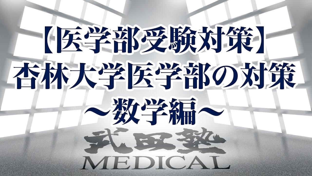 【医学部受験対策!!】杏林大学医学部の対策〜数学編〜