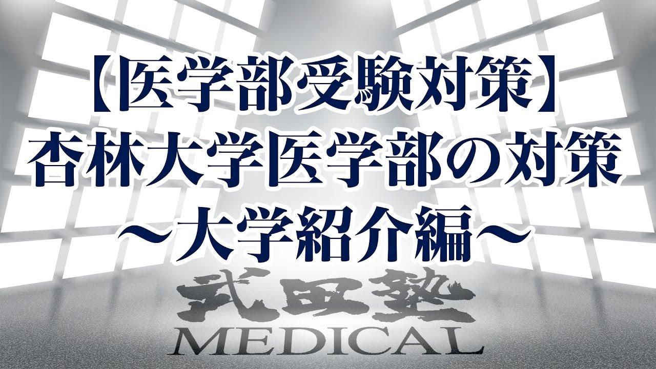 【医学部受験対策!!】杏林大学医学部の対策〜大学紹介編〜
