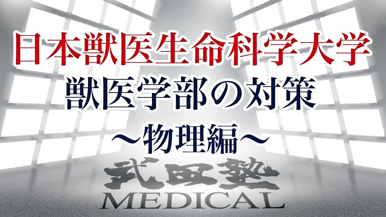 【医学部受験対策!!】日本獣医生命科学大学獣医学部の対策〜物理