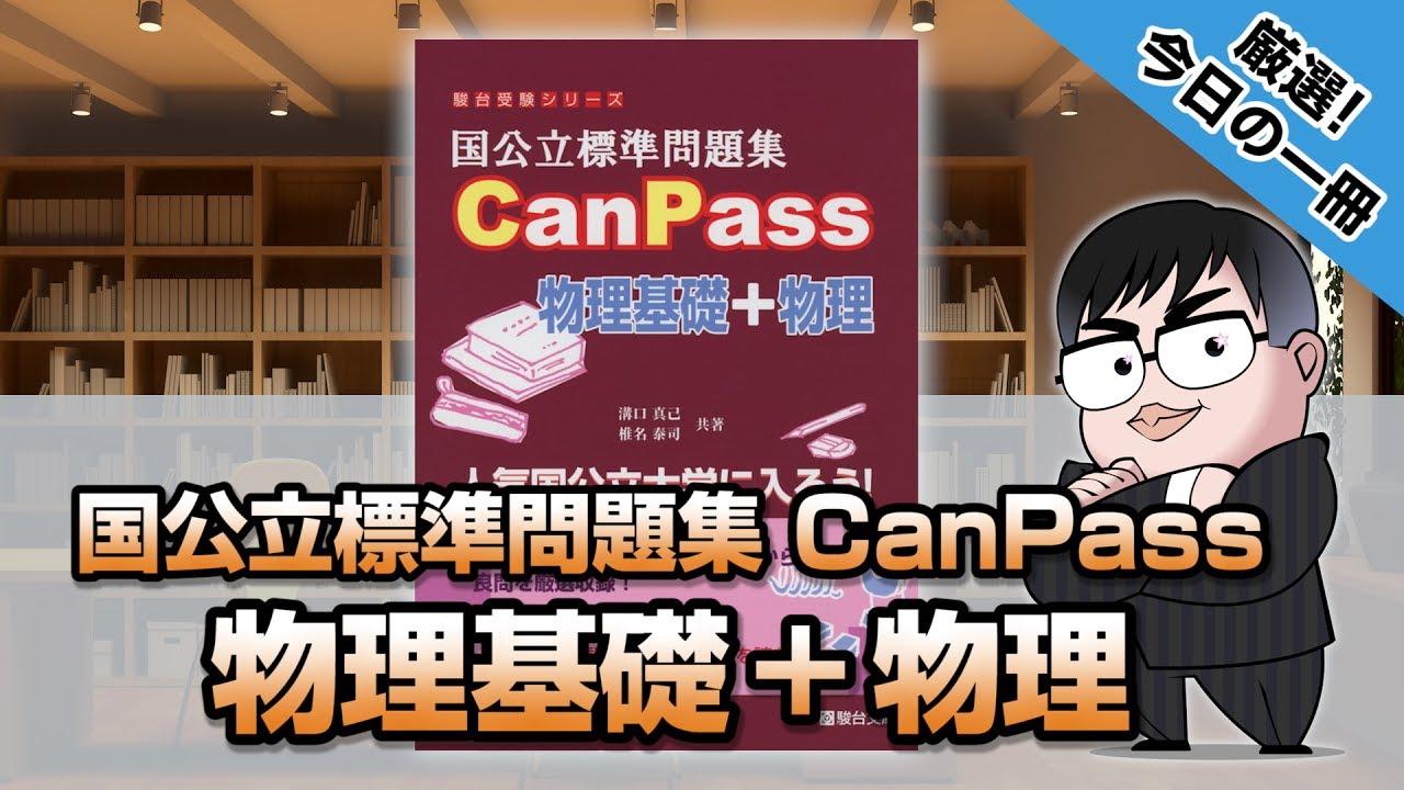 国公立標準問題集 CanPass物理基礎+物理 (駿台受験シリーズ)|武田塾厳選! 今日の一冊