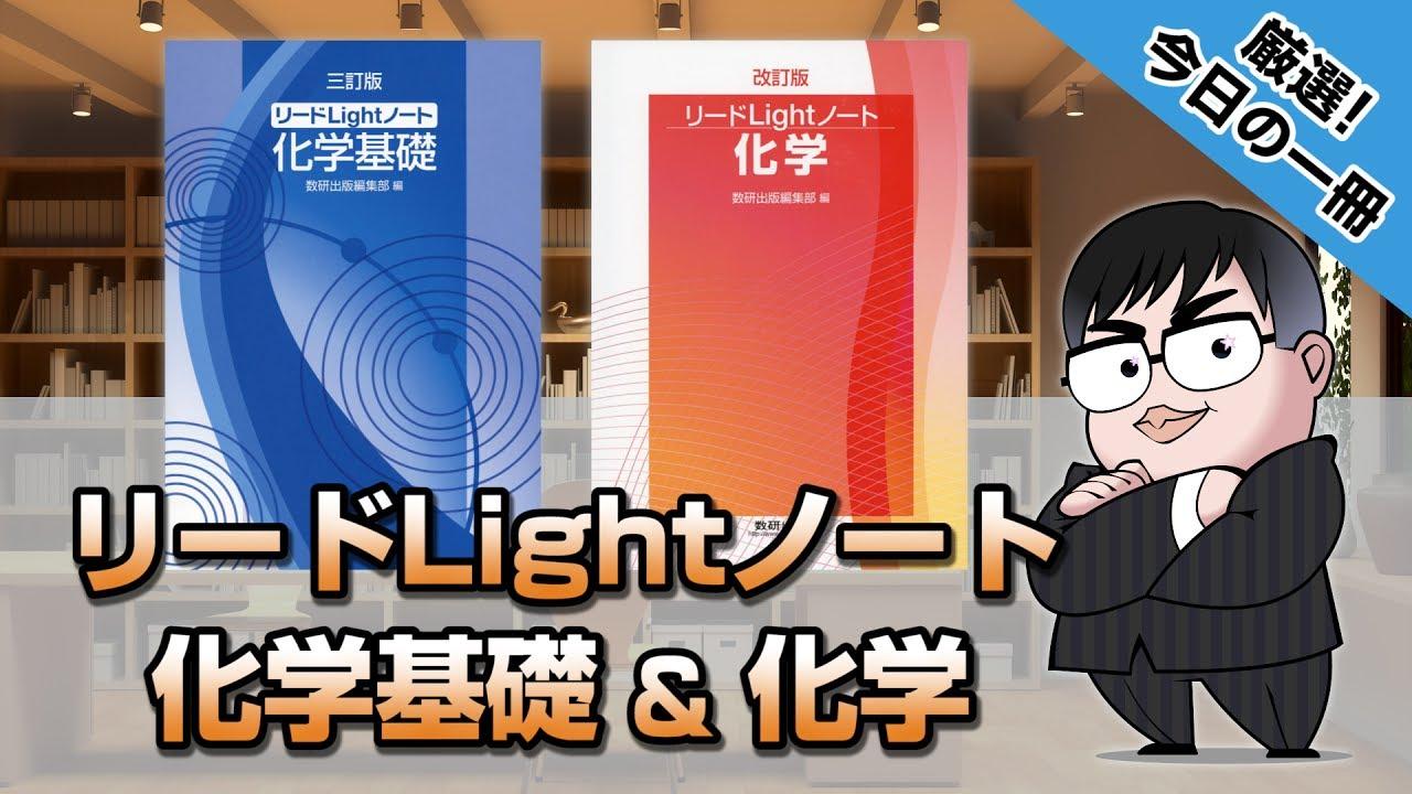 リードLightノート 化学基礎 & 化学|武田塾厳選! 今日の一冊