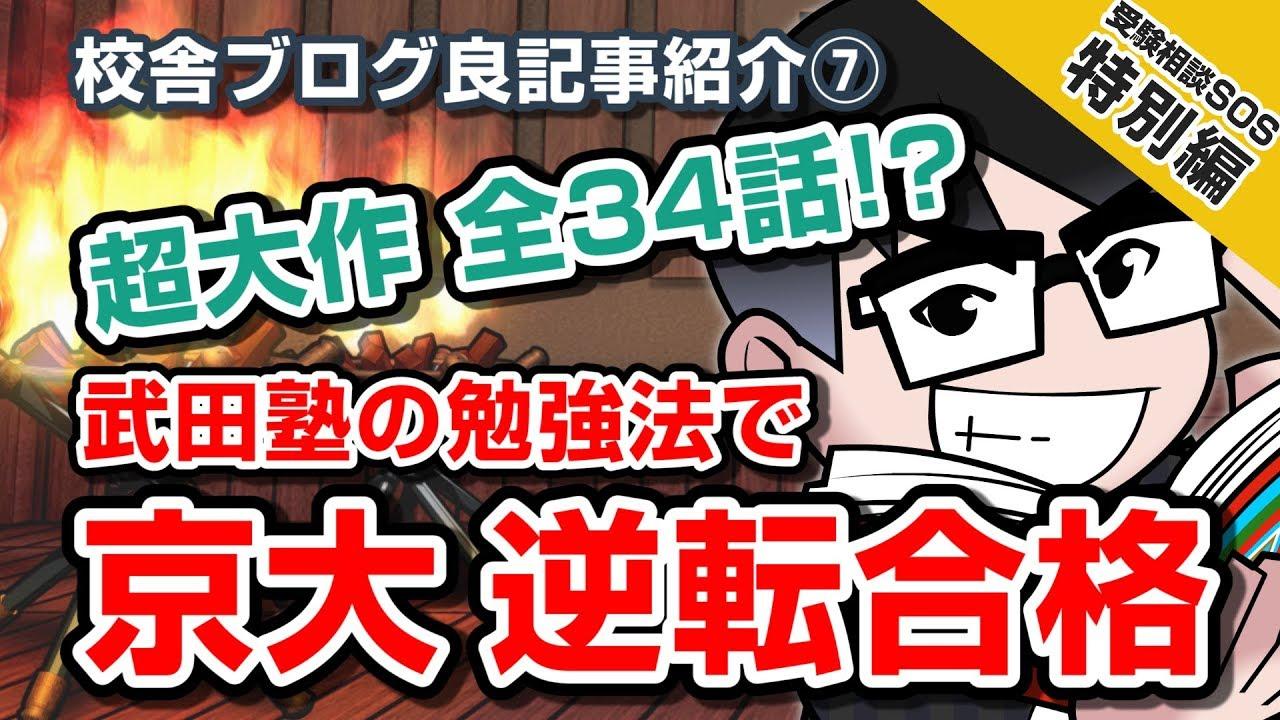 【特別編】高◯先生のブログ「武田塾の評判ってどう? タケダの勉強方法で京都大学に逆転合格した話!!」を紹介したい!!|受験相談SOS
