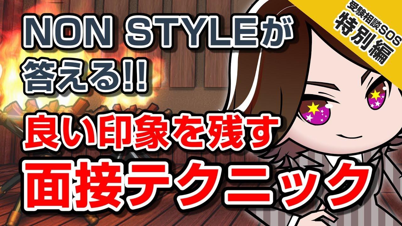 【特別編】NON STYLEが答える「面接で良い印象を残すテクニック」!!|受験相談SOS
