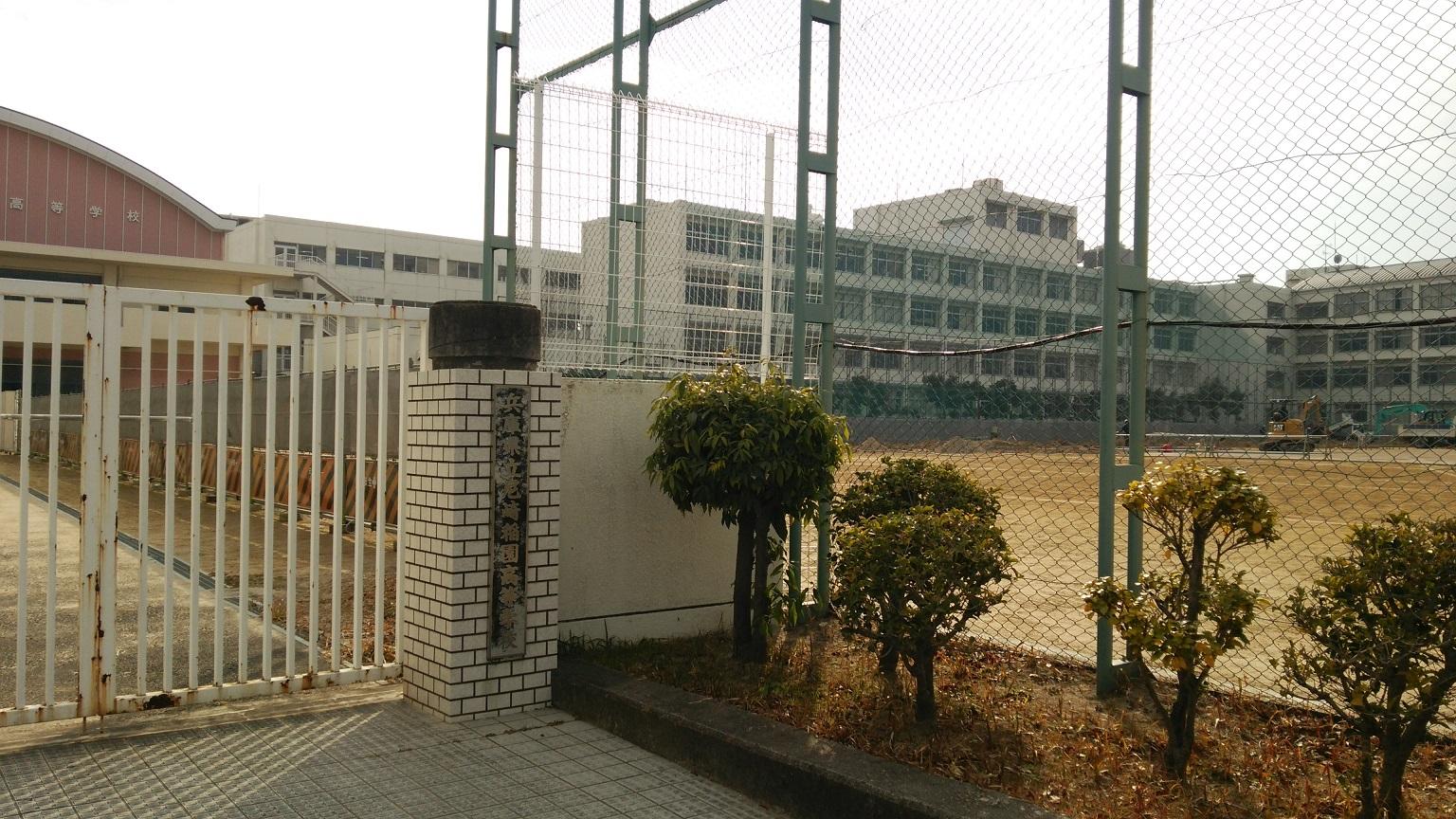 尼崎稲園高校