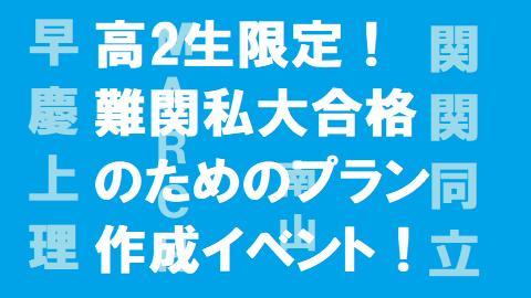 高2生限定!難関私大合格プラン作成イベント!