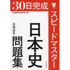 日本史のおすすめ参考書について