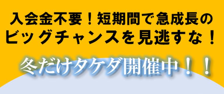 冬だけ・かけ込みタケダ開催中!