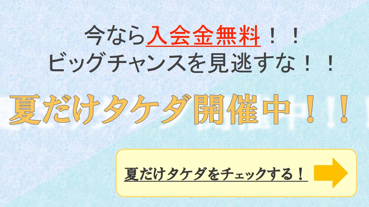 夏だけタケダ開催中!
