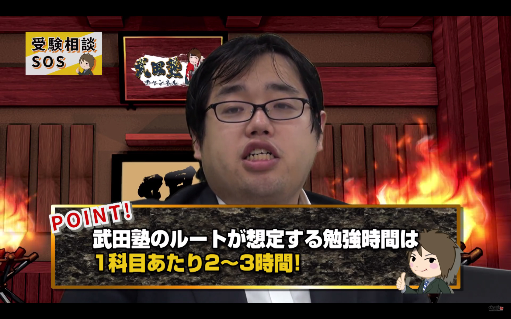 「武田塾のルートが想定する勉強時間は一科目あたら2~3時間」